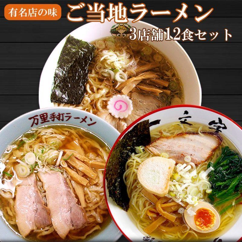画像1: ご当地 有名店ラーメン 食べ比べセット 3店舗12食セット 常温 半生麺(万里 味平 一文字) (1)