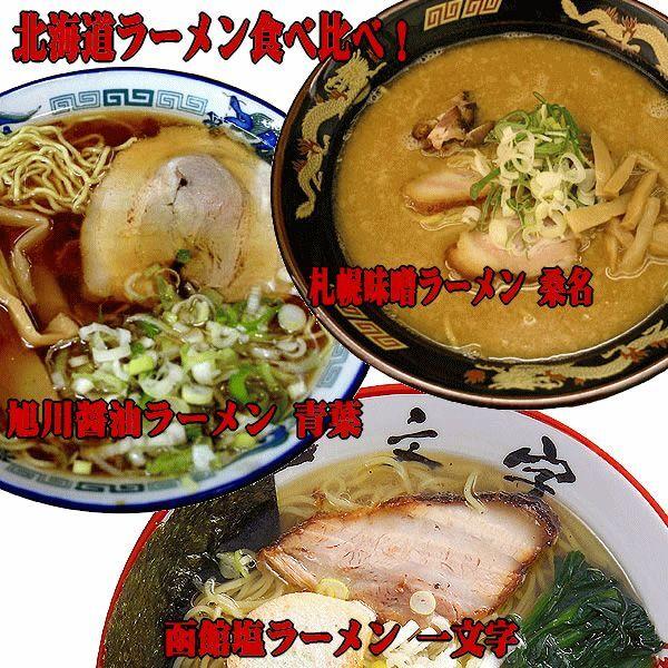 画像1: 北海道ご当地ラーメンセット 食べ比べ 3種類12食お試しセット 常温保存(半生麺・スープ) お取り寄せ (1)