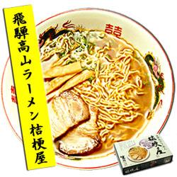 画像1: 飛騨高山ラーメン桔梗屋(ききょうや)2食入(化粧箱入り)ご当地ラーメン(常温保存) (1)