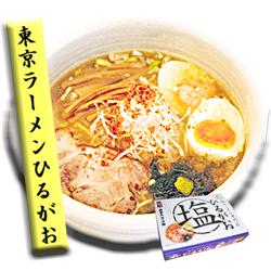画像1: 東京ラーメンひるがお2食入り(化粧箱入り)ご当地ラーメン(常温保存) (1)