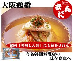 画像1: 大阪鶴橋韓国料理店「まだん」の冷麺2人前(生麺、スープ)(常温保存) (1)