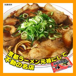 画像1: 京都ラーメン新福菜館本店(醤油・2食入)ご当地ラーメン(常温保存) (1)
