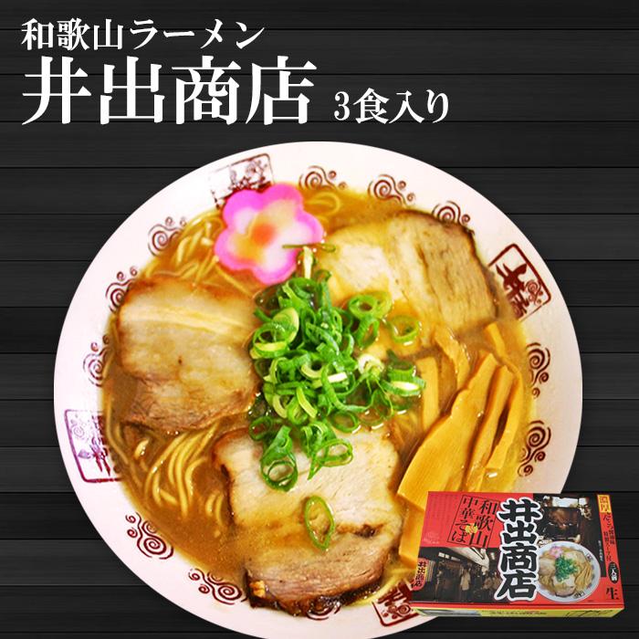 画像1: 和歌山ラーメン井出商店(豚骨醤油・3食入り)ご当地ラーメン(常温保存) (1)