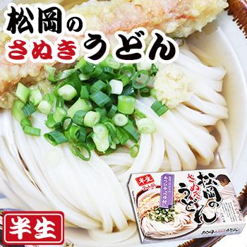 画像1: 讃岐うどん 松岡うどん 2食入(半生麺、箱) (1)