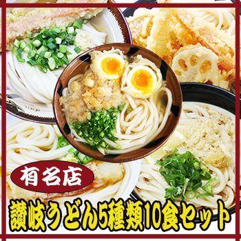 画像1: 讃岐うどんセット 有名店5種類10食セット (1)