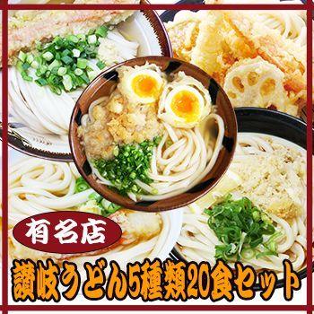 画像1: 讃岐うどんセット 有名店5種類20食セット (1)