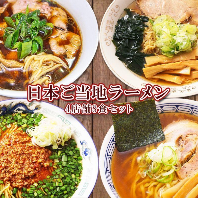 画像1: 有名店 厳選日本ご当地ラーメン4種類8食セット (麺屋丈六 つじ製麺所 高松 うえんで) (1)